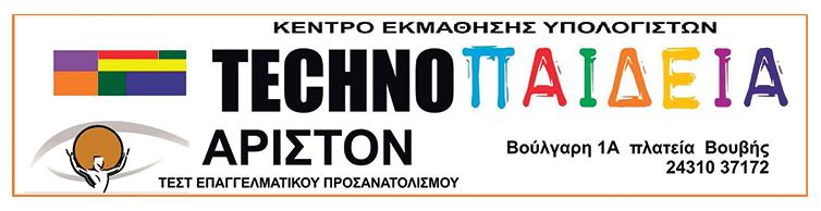 TechnoΠΑΙΔΕΙΑ